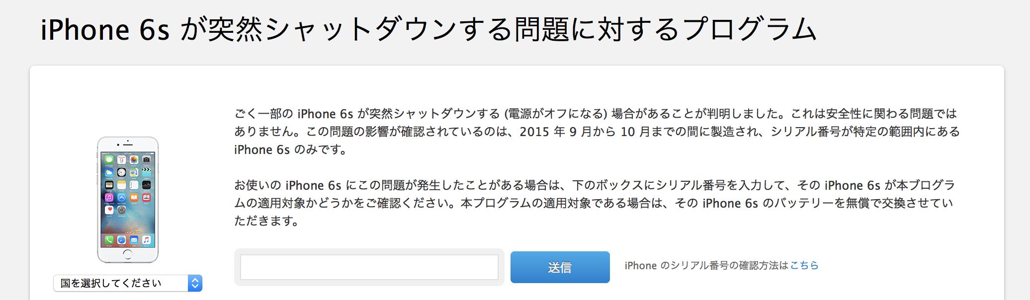 apple-iphone6s-program