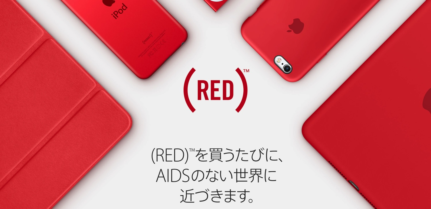 apple-product-red