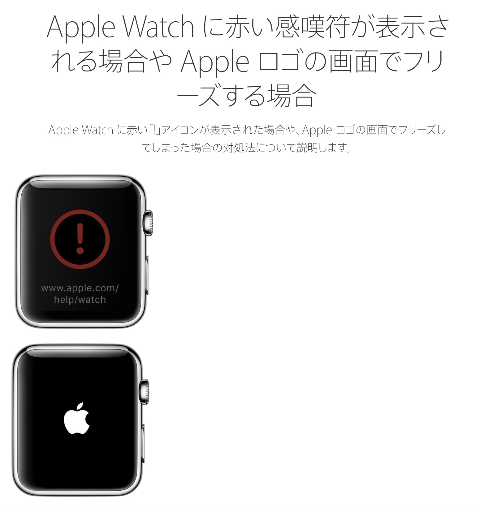 applewatch-support