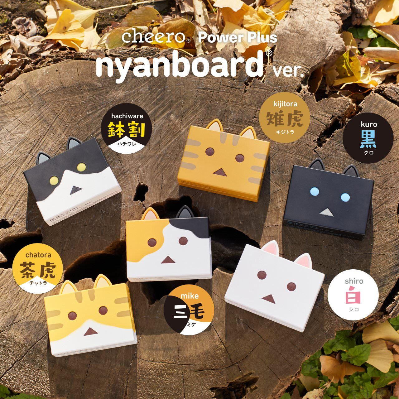 cheero-power-plus-nyanboard-ver_1