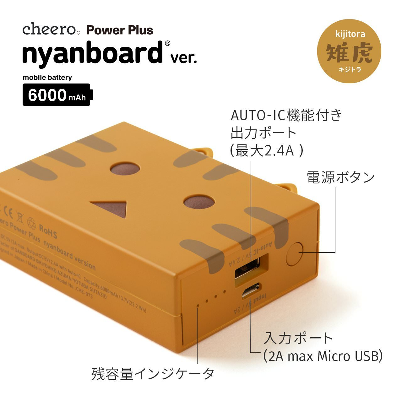cheero-power-plus-nyanboard-ver_3