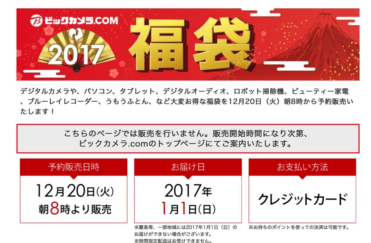 hukubukuro-biccamera-softmap-2017
