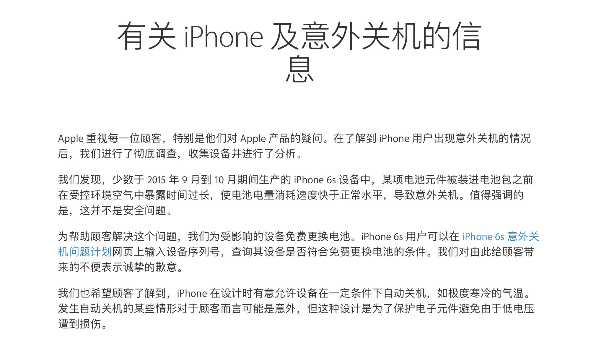 iphone6s-prob