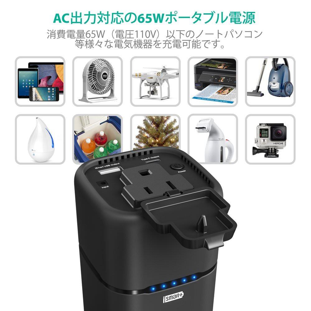 ravpower-20100-mobile-battery_2