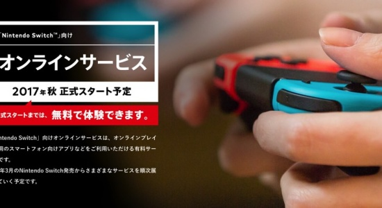 nintendo-switch-online_1