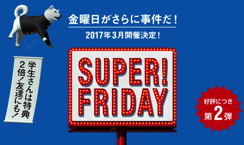 softbank-superfriday2