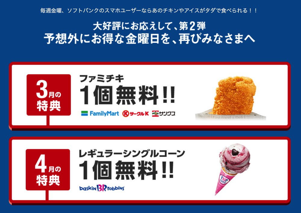 softbank-superfriday2_2