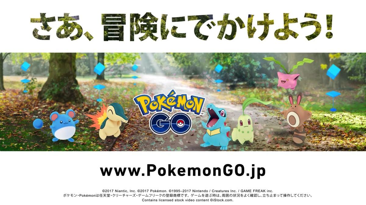 ポケモンgo、80種以上の金銀版のポケモンを今週末に追加することを発表