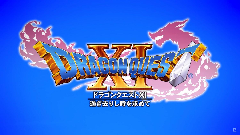 Dqシリーズ最新作 ドラゴンクエスト11 過ぎ去りし時を求めて の発売