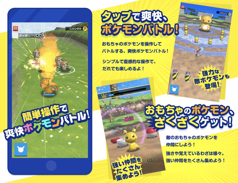 株式会社ポケモン、スマホ向け新作ゲームアプリ「ポケランド」を発表
