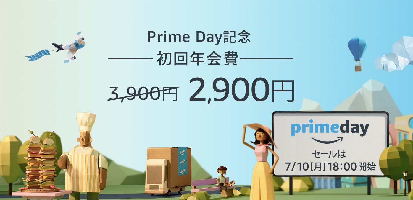 プライム 年 会費 アマゾン