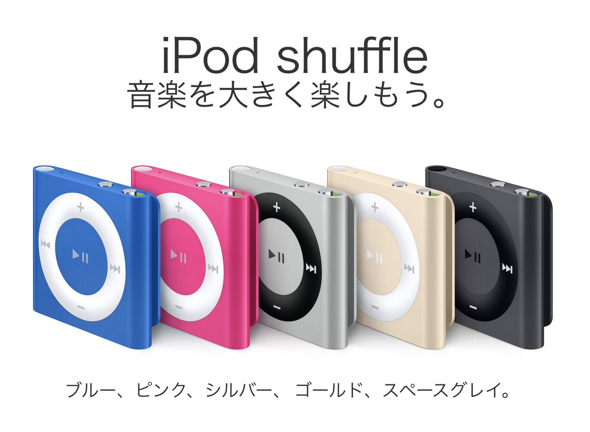 Apple Ipod Nano と Ipod Shuffle の販売を終了 Corriente Top