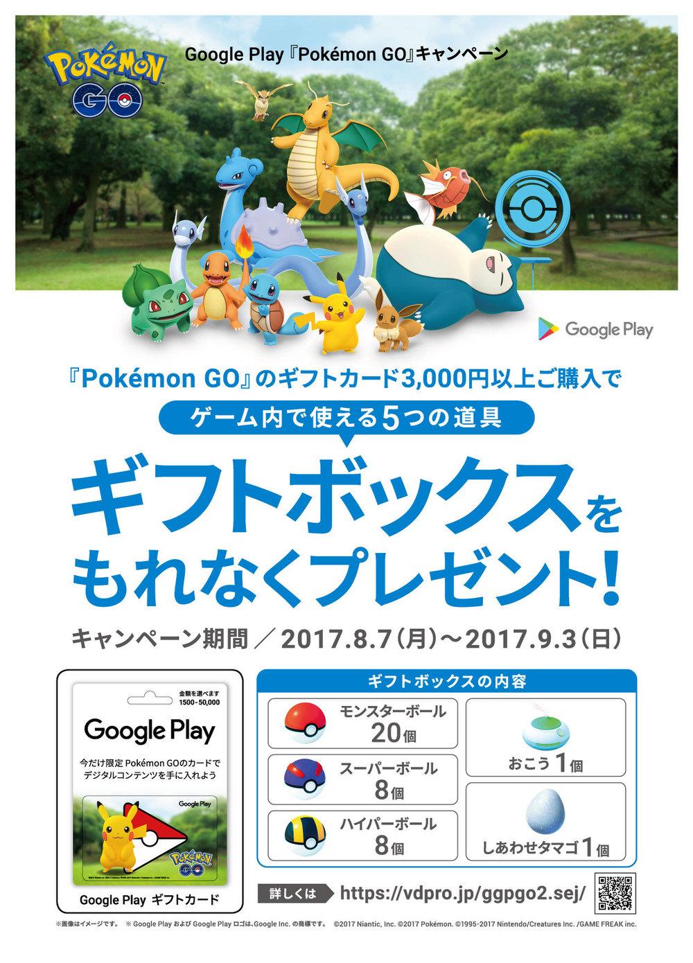 ポケモンgo、google playギフトカードを購入したユーザーに対してギフト