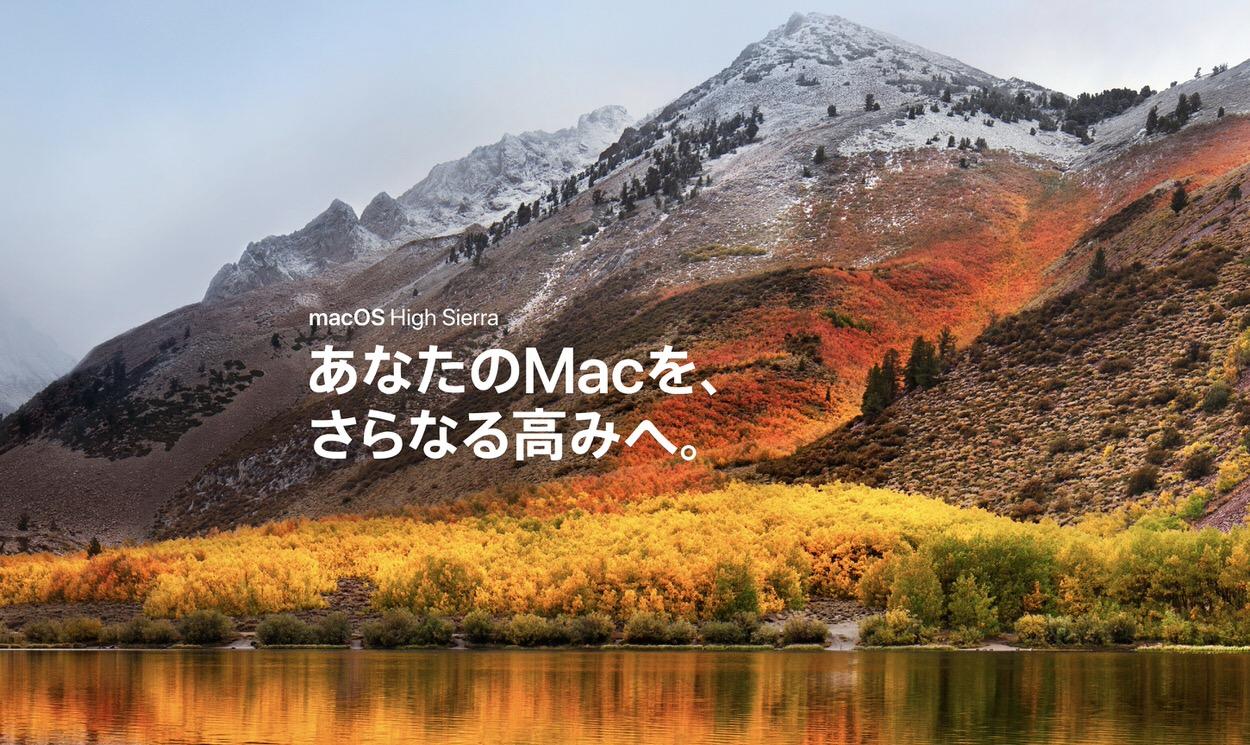 完全保存版】「macOS High Sierr...