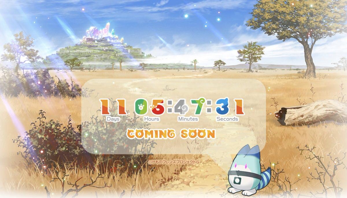 けものフレンズ が謎のカウントダウンサイトを公開 新作ゲームが登場