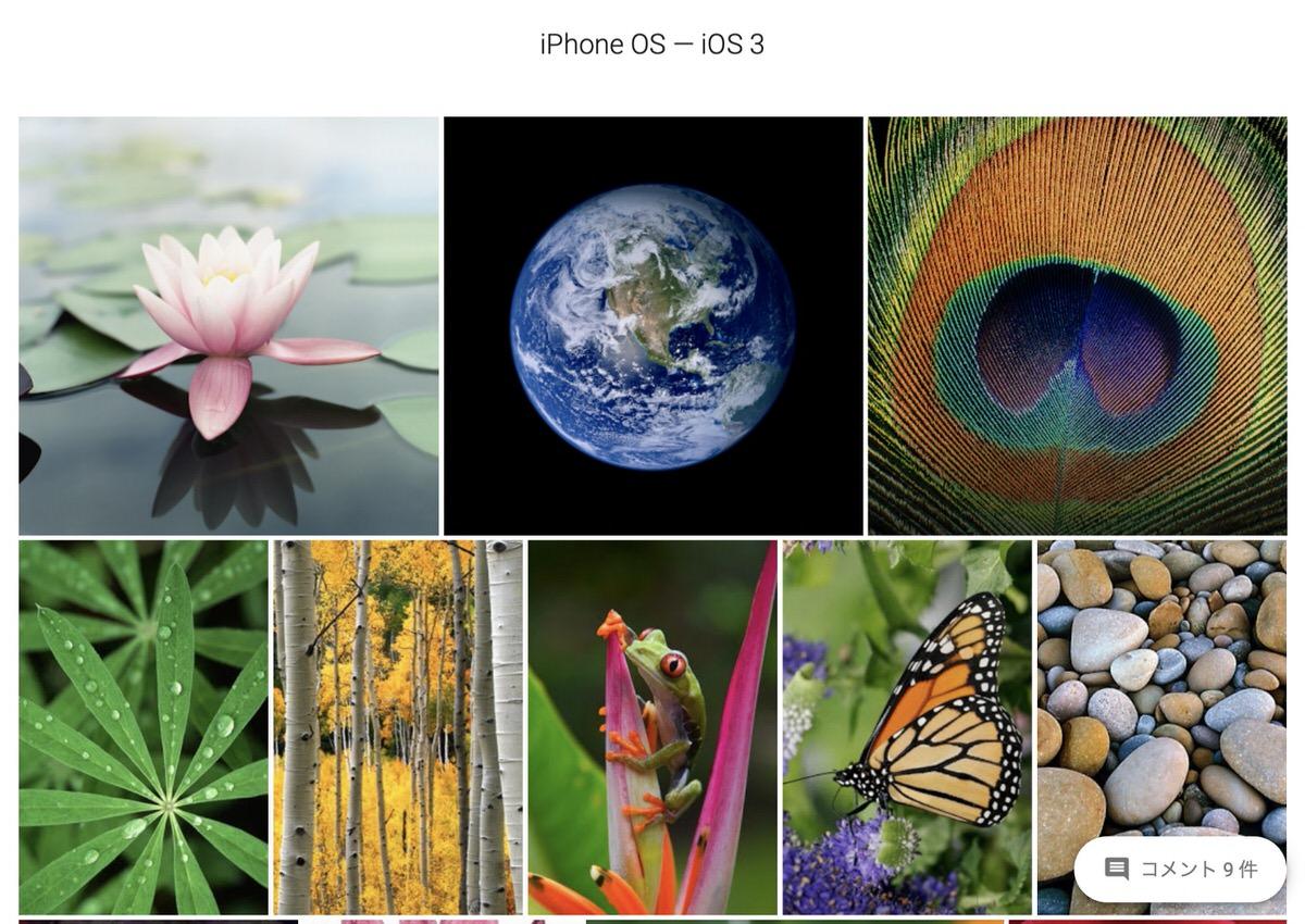 歴代iphone Macの公式壁紙が全ダウンロード可能に Corriente Top