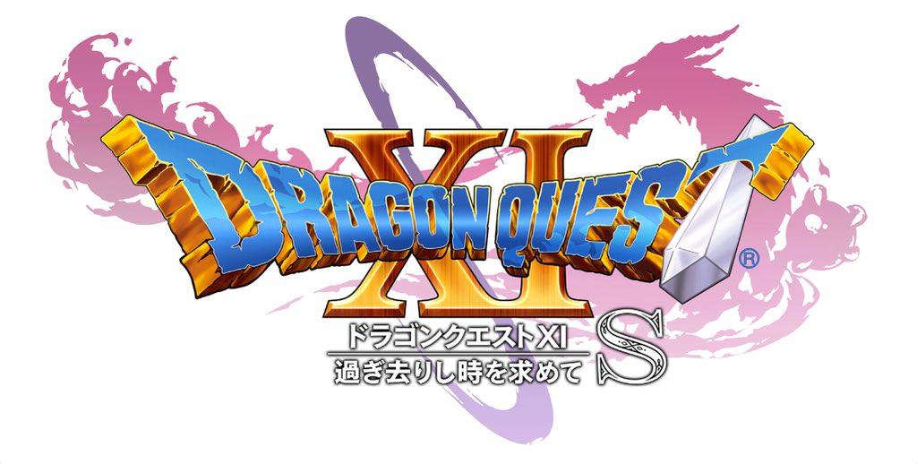 PS4版『ドラゴンクエストXI 過ぎ去りし時を求めて S』Amazonで予約開始 ...