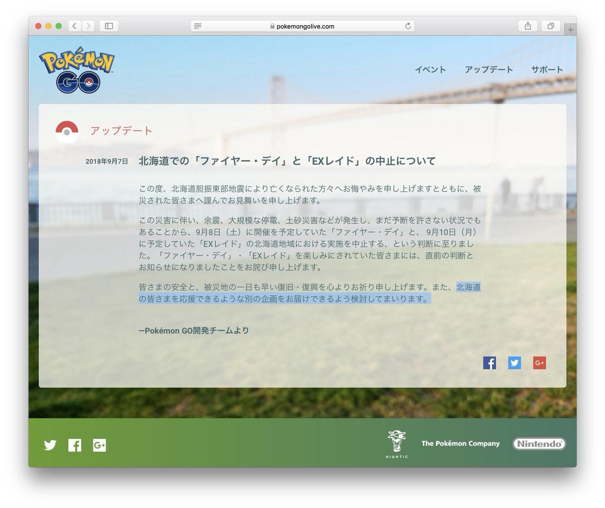 ポケモンgo、北海道だけ中止となった「ファイヤー・デイ」 「exレイド」の