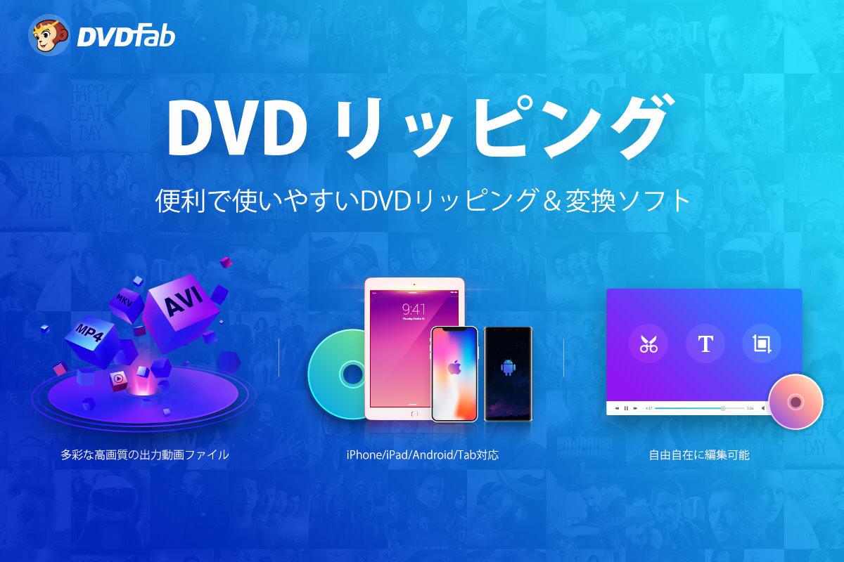 リッピング Dvd