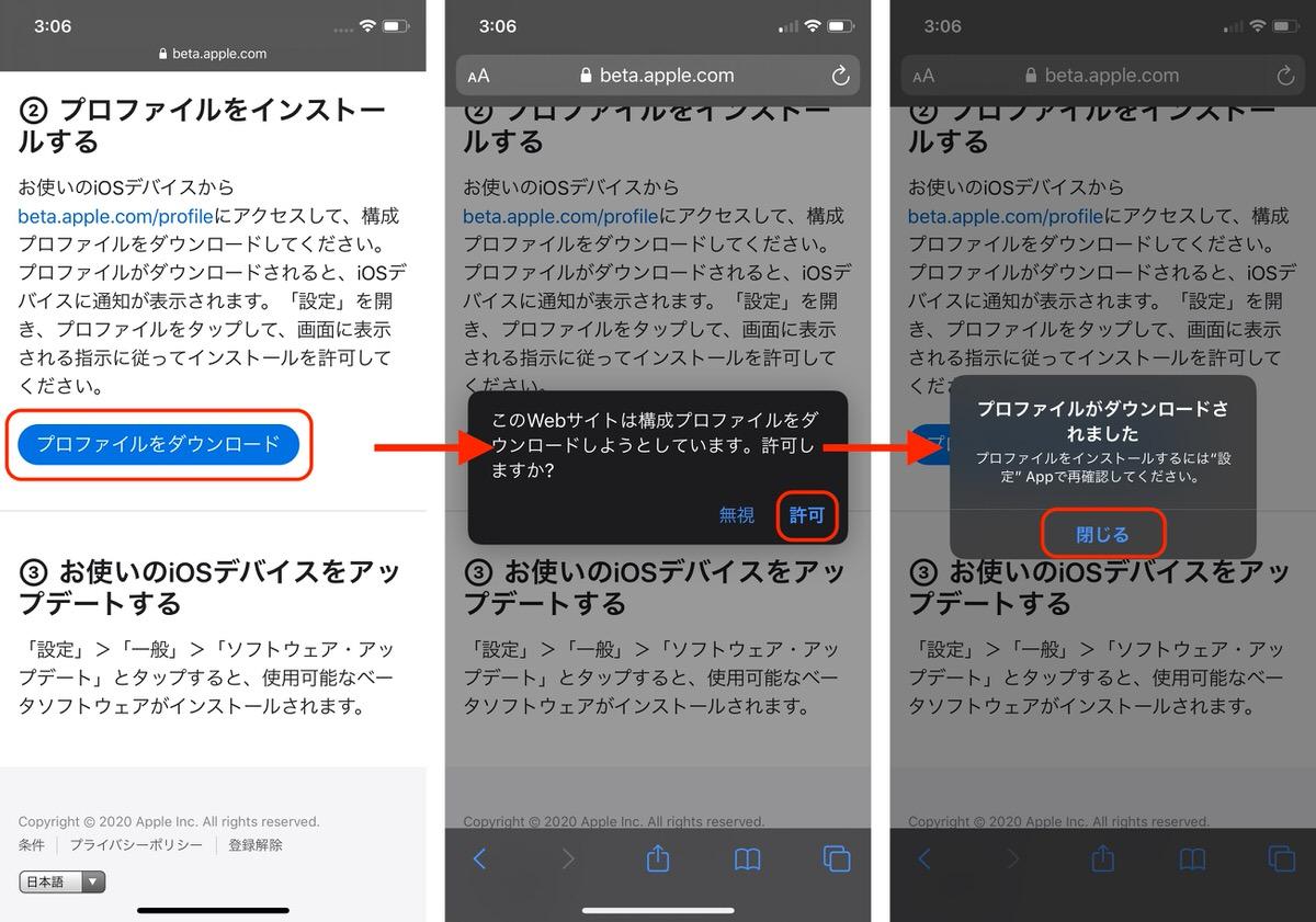 パブリック ベータ ios14 iOS14/iPadOS14のパブリックベータ5、登録ユーザー向けにリリース