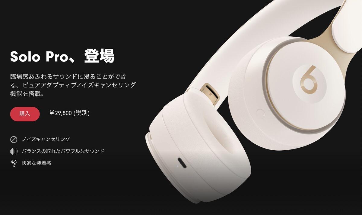 新型ヘッドホン Beats Solo Pro 日本でも予約開始 価格は29 800円