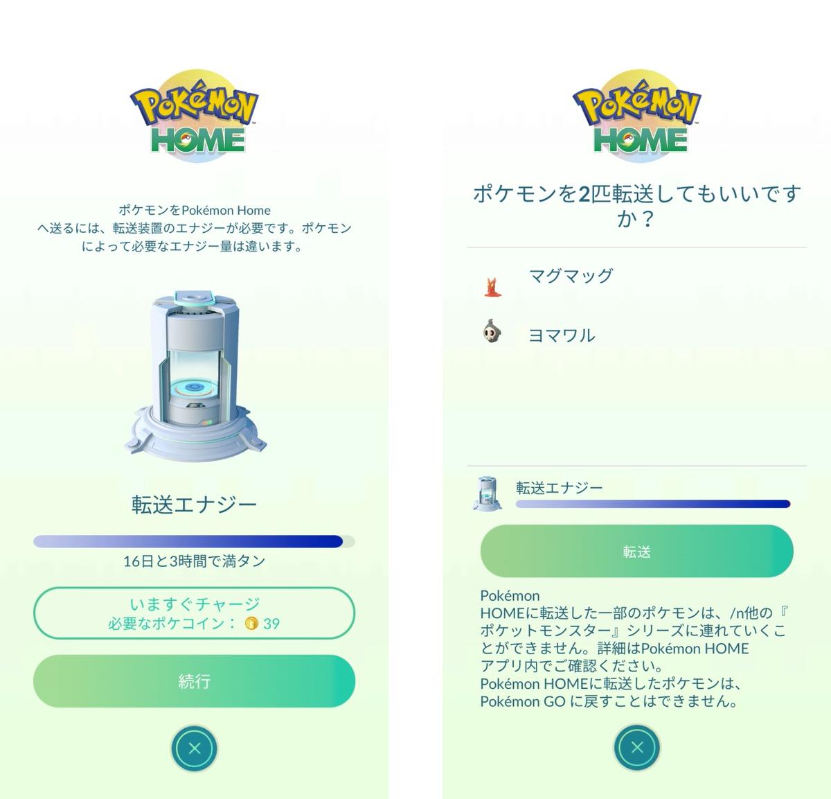 Home ポケモン