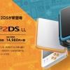 任天堂、3DSの新型ハード「Newニンテンドー2DS LL」を発表 7月13日に発売、価格は14,980円