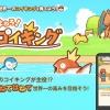 iOS / Android向けゲームアプリ「はねろ!コイキング」がリリース 最弱のポケモン「コイキング」を育成するゲームアプリ