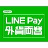 LINE Pay、スマホだけで外貨両替ができる「LINE Pay 外貨両替」が7月24日から米ドル・元・ユーロにも対応 自宅や職場で受け取り可能に
