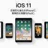 Apple、パブリックベータテスター向けに「iOS 11 Public Beta 3」をリリース